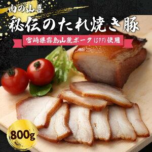 お取り寄せグルメ ギフト 父の日 焼き豚 焼豚 [肉の山喜] チャーシュー 秘伝のたれ焼き豚 800g