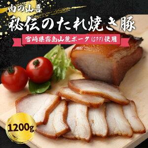 お取り寄せグルメ ギフト 父の日 焼き豚 焼豚 [肉の山喜] チャーシュー 秘伝のたれ焼き豚 1200g