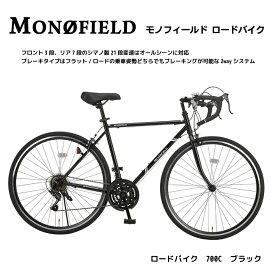 ロードバイク 700C シマノ製21段変速 サムシフター 2WAYブレーキシステム搭載 MONOFIELD ブラック/ホワイト
