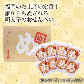 お土産 福岡 明太子 せんべい おつまみ 九州 山口油屋福太郎 めんべい プレーン 2枚×8袋