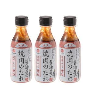焼肉のたれ 宮島醤油 焼肉 たれ やきにくのたれ 宮島醤油 醤油屋の焼肉のたれ 味衣 濃厚みそ 甘口 230g×3本