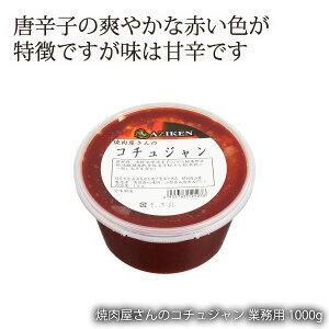 関東甲信 山梨県 富士山 こだわりのたれ ご当地調味料 味研 焼肉屋さんのコチュジャン 業務用 1000g