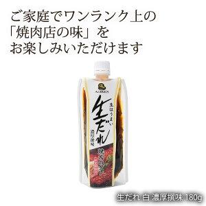 関東甲信 山梨県 富士山 こだわりのたれ ご当地調味料 味研 生だれ 白 濃厚撰味 180g