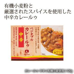 カレーライス かれー かれーらいす しちゅー [ナチュラルハウス] カレールゥ 中辛(有機小麦使用) 120g オーガニック