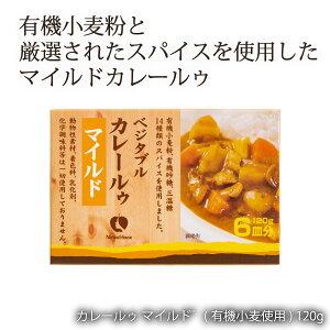 カレーライス かれー かれーらいす しちゅー [ナチュラルハウス] カレールゥ マイルド゛(有機小麦使用) 120g オーガニック