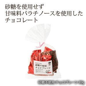 チョコ ちょこ チョコレート ちょこれーと オーガニック [ナチュラルハウス] チョコレート 砂糖不使用 チョコ プレーン 89g オーガニック
