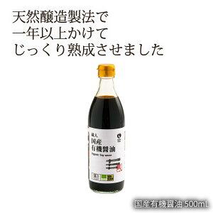 醤油 しょうゆ お醤油 おしょうゆ オーガニック [ナチュラルハウス] 醤油 国産有機醤油 500mL 調味料 オーガニック 500mL