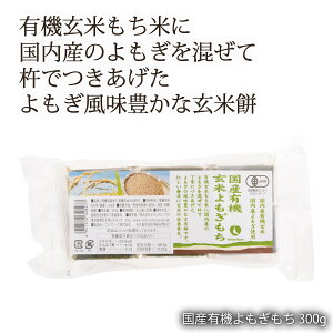 もち 餅 お餅 おもち モチ オーガニック おーがにっく [ナチュラルハウス] もち 国産有機よもぎもち 300g オーガニック 国内産有機もち米使用 300g