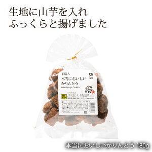 せんべい 煎餅 センベイ あられ アラレ オーガニック [ナチュラルハウス] 本当においしいかりんとう 180g 和菓子 オーガニック 国産黒糖使用