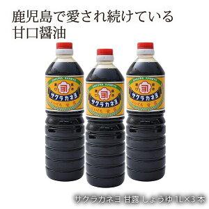 しょうゆ 甘口 九州 鹿児島 甘露 サクラカネヨ 吉村醸造 甘露 1L×3個