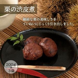 和食用 和菓子用 素材の味 栗 渋皮煮 堀永殖産 栗の渋皮煮 200g×3個