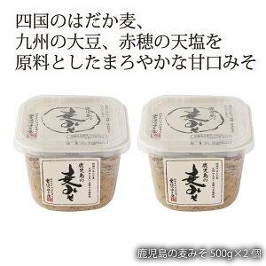創健社 無添加 健康 美容 みそ 大豆 はだか麦 創健社 鹿児島の麦みそ 500g×2