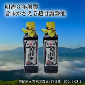 馬刺し 専用 しょうゆ たれ 熊本 九州 豊前 マルキチ 阿蘇 豊前屋本店 馬刺醤油(超甘露) 500ml×2個