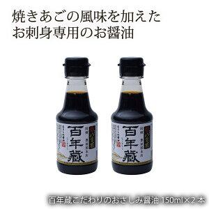阿蘇 塩 熊本 九州 さしみ 醤油 豊前屋本店 百年蔵こだわりのおさしみ醤油 150ml×2
