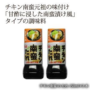 宮崎 チキン チキン南蛮 たれ ドレッシング 和風 [ヤマエ食品] チキン南蛮 の たれ 150ml×2本