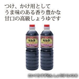 鹿児島 藤安醸醸造 ヒシク しょうゆ 醤油 あまい 甘口 [藤安醸造 ヒシク] 醤油 こいくち すずらん しょうゆ 1L×2本