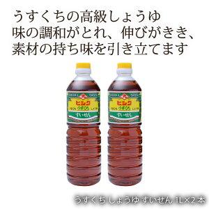 鹿児島 藤安醸醸造 ヒシク しょうゆ 醤油 あまい 甘口 [藤安醸造 ヒシク] 醤油 うすくち しょうゆ すいせん 1L×2本
