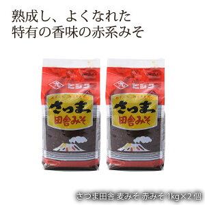 鹿児島 藤安醸醸造 ヒシク しょうゆ 醤油 あまい 甘口 [藤安醸造 ヒシク] 味噌 さつま田舎 麦みそ 赤みそ 1kg×2個