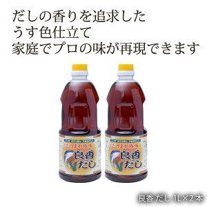 鹿児島 藤安醸醸造 ヒシク しょうゆ 醤油 あまい 甘口 [藤安醸造 ヒシク] 白だし 良香 だし 1L×2本