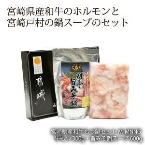 九州 宮崎 宮崎牛 シーエム商事 宮崎県産和牛もつ鍋セット M-MNNG 牛もつ300g・旨みそ鍋スープ600g