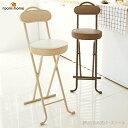 折りたたみイス 椅子 チェア ラウンドスツール デザインチェア roomnhome(ルームアンドホーム) メッシュ折りたたみ式バースツール 89×34×44.5cm