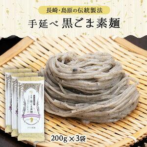 九州 長崎 島原 そうめん ごま のうち製麺 ごま麺そうめん(黒) 200g×3個