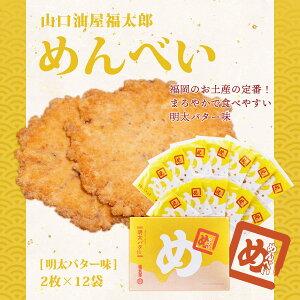 めんべい お土産 福岡 明太子 福太郎 せんべいお菓子 バター 山口油屋福太郎 めんべい明太バター 2枚×12枚