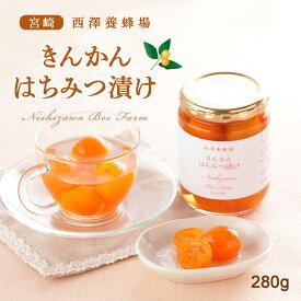 宮崎 蜂蜜 はちみつ ハニー 美容 [西澤養蜂場] きんかんはちみつ漬け 280g