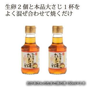 四国 香川県 小豆島 だし醤油 たまご焼だし お弁当 【 アウトレット/訳あり 】[タケサン] おかあさんのたまご焼の素 だし 150ml×2本