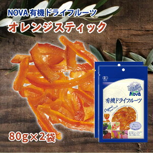 送料無料 [NOVA] 有機オレンジピールスティック 80g 2袋セット /ノヴァ ドライフルーツ 有機 オーガニック 自然