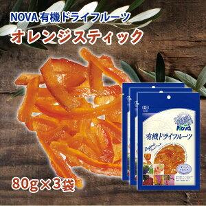 ノヴァ ドライフルーツ 有機 オーガニック 自然 NOVA 有機オレンジピールスティック 80g 3袋