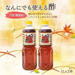 なんでも酢 三杯酢 ピクルス 南蛮漬け 鹿児島 かのや ヤマキュー 久保醸造 九州 酢 万能 調味料 久保醸造 なんにでも使える酢 1L×2