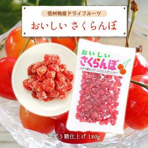 さくらんぼ 乾燥さくらんぼ ドライフルーツ 信州物産 信州物産 おいしいさくらんぼ 180g