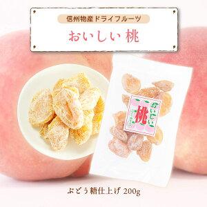 桃 モモ もも 乾燥桃 ドライフルーツ 信州物産 おみやげ 信州物産 おいしい桃 200g