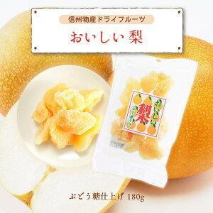ナシ 梨 なし 乾燥梨 ドライフルーツ 信州物産 おみやげ 信州物産 おいしい梨 180g