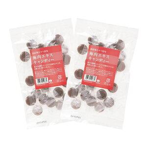 送料無料 あめ 飴 キャンディー きゃんでぃー オーガニック Natural House [ナチュラルハウス] 飴 梅肉エキスキャンディー 80g×2袋セット オーガニック お菓子