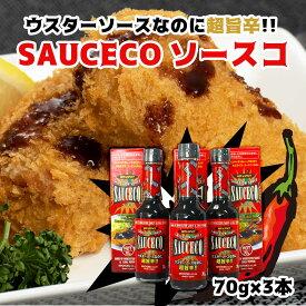 ソースコ ソース 激辛 辛い キヨトクウマカラ調味料 ソースコ ウスターソース 70g×3