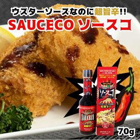 ソースコ ソース 激辛 辛い キヨトクウマカラ調味料 ソースコ ウスターソース 70g
