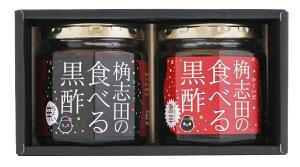 健康 ダイエット 黒酢 お取り寄せ おとりよせ 贈答用 [福山黒酢] ギフト 食べる黒酢 セット 180g×2種