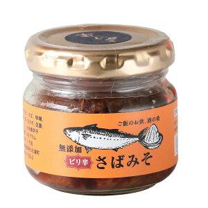 九州 宮崎 北浦 調味料 味噌 ごはんのお供 [あじ屋] さば味噌 85g