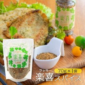 九州 宮崎 スパイス 喜 調味料 お土産 福島精肉店 楽喜(ラッキー)スパイス 袋入 70g