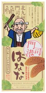九州 北九州 門司港 バナナ 叩き売り お土産 お菓子 [木村] 門司港 ばなな カステラ 7本