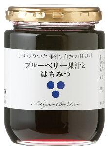 宮崎 蜂蜜 はちみつ ハニー 美容 健康 [西澤養蜂場] ブルーベリー果汁とはちみつ 300g