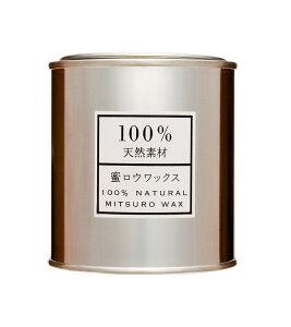 宮崎 蜂蜜 はちみつ 木工用のワックス 飫肥杉 [西澤養蜂場] 蜜ロウワックス 250g