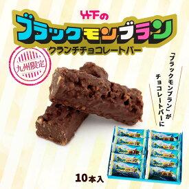 九州限定 お土産 おやつ お取り寄せ [竹下製菓] ブラックモンブラン チョコレートバー 10本