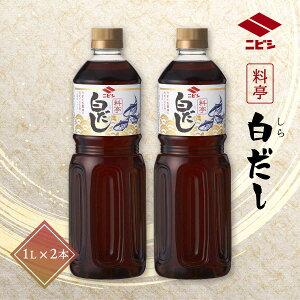 九州 福岡 醤油 調味料 老舗 ニビシ 古賀 だし 料亭 ニビシ醤油 料亭白だし 1L×2
