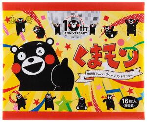 九州 熊本 お菓子 お土産 阿蘇 くまモン お取り寄せ [木村] 熊本土産 くまモン アニバーサリークッキー 16枚