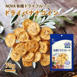 ノヴァ ドライフルーツ 有機 オーガニック 自然 NOVA 有機ドライバナナコイン 70g