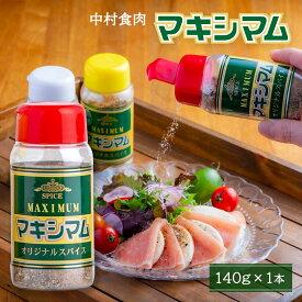 マキシマム 140g 宮崎 スパイス 肉料理 ステーキ BBQ [中村食肉]