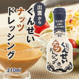 島根 醤油 松江 燻製 ドレッシング 調味料 ナッツ 旦那 安本産業 くんせいナッツドレッシング 210ml
